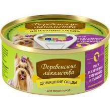 """Консервы для собак мини-пород ДЕРЕВЕНСКИЕ ЛАКОМСТВА """"Домашние обеды"""" Рагу из ягненка с печенью и тыквой, 100 г"""