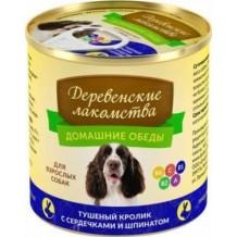 """Консервы для взрослых собак ДЕРЕВЕНСКИЕ ЛАКОМСТВА """"Домашние обеды"""" Тушеный кролик с сердечками и шпинатом, 240 г"""