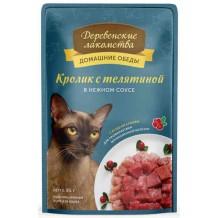Деревенские лакомства консервы для кошек «Кролик с телятиной в нежном соусе», пауч