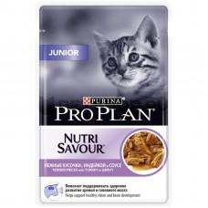 PRO PLAN конс. для котят индейка